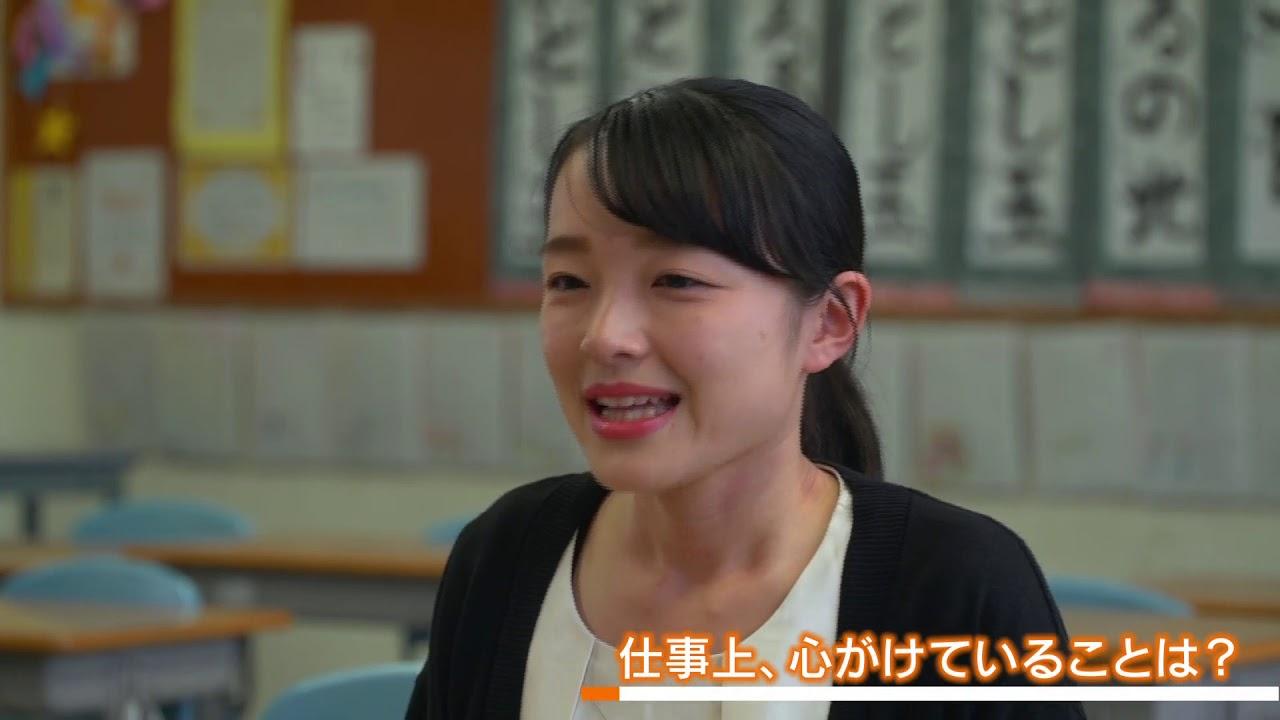 愛媛の現役教員インタビュー「小学校教諭」 - YouTube