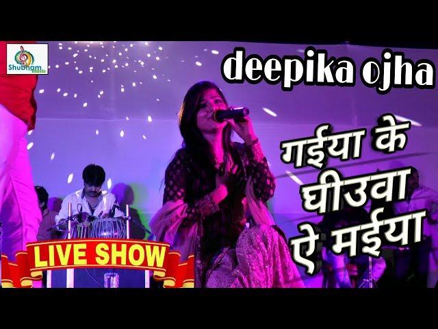 Deepika Ojha का आज तक का सबसे हीट Stage Show ll Gaiya Ke Gheeuwa Ye Maiya ll Deepika Ojha Show 2017