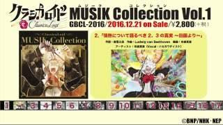 NHK Eテレで放送中のアニメ「クラシカロイド」より オープニングテーマと挿入歌を収録したCD第1弾「クラシカロイド MUSIK Collection Vol.1」が2016年12月...