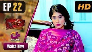 Pakistani Drama | GT Road - Episode 22 | Aplus Dramas | Inayat, Sonia Mishal