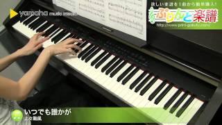 使用した楽譜はコチラ http://www.print-gakufu.com/score/detail/49072...