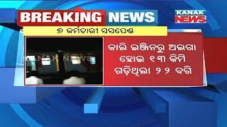 Train Runs 13Km Without Engine In Titlagarh, 7 ...