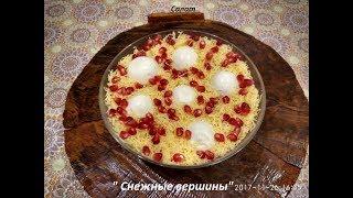 Салат Снежные вершины Салат из курицы с грибами, украшенный зёрнами граната