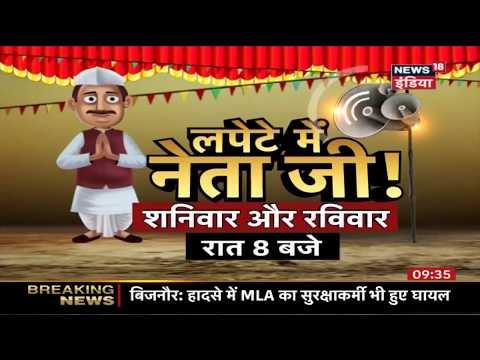 Lapete Mein Netaji | कवियों के लपेटे में  Modi जी और Yogi जी | News18 India