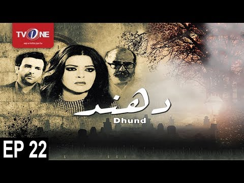 Dhund - Episode 22 - TV One Drama - 24th December 2017