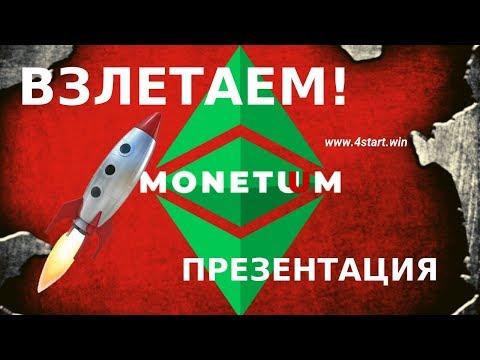 Monetuum маркетинг план за 15 мин / million many / cryptohands криптохэндс источники дохода эфириум