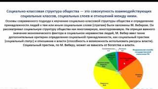 Борзова Обществознание  Урок Социальная структура и социальные отношения