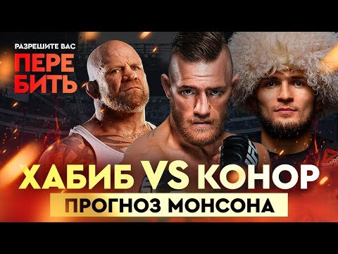 Монсон: я в шоке от русских, которые против Хабиба / Jeff Monson talks Khabib vs Conor