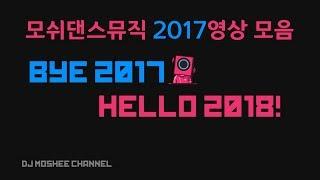 Bye 2017~ Hello 2018!!  2017년 믹스영상 모음집 모쉬채널의 영상 변천사  (DJ Moshee)