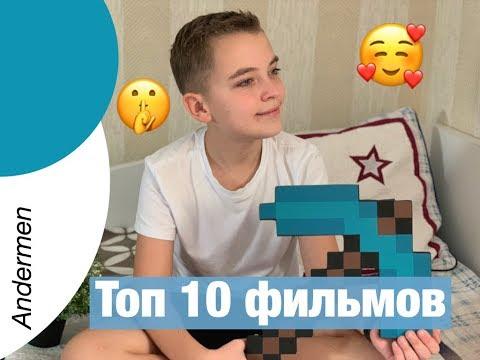 ТОП 10 ЛУЧШИХ ФИЛЬМОВ!