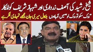 Sheikh Rasheed Press Conference 19 Jan 2019 | Asif Zardari Shahbaz Sharif Bilawal Bhutto