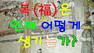 [불교로 세상 읽기] 복(福)은 언제 어떻게 생기는가?…