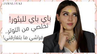 خلطة لازالة الحبوب ودعي التوتر أهم فراشي للمكياج    يومياتك مع جمالك - رمضان 2020