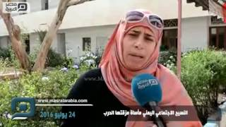 بالفيديو| بعد عامين من الحرب.. اليمن بلا نسيج اجتماعي