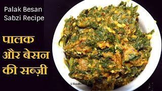 पालक बेसन की ये सब्जी खायेंगे तो बार बार बनाएंगे | How to make palak besan ki sabzi recipe in hindi