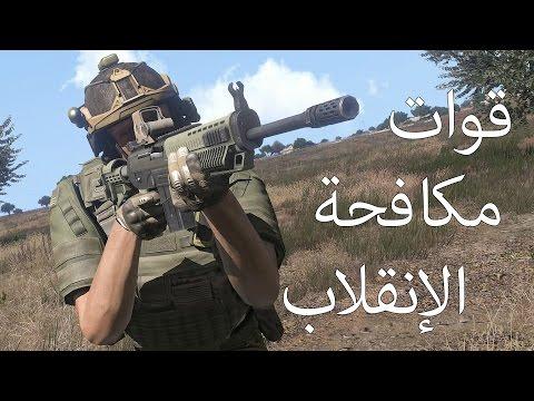 قوة مكافحة الإنقلاب - الجزء الأول : اغتيال القائد - ارما 3 Arma