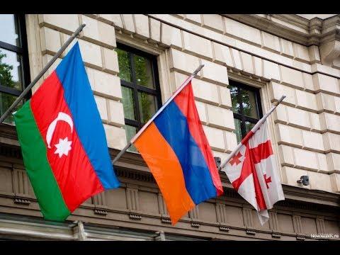 Кто друг, а кто враг? Грузия, Армения, Азербайджан.