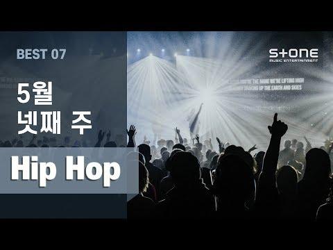 [KEYNOTE Playlist] 5월 넷째 주 Hip Hop