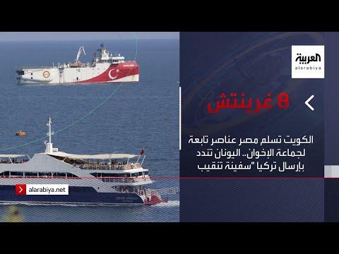 نشرة 8 غرينتش | الكويت تسلم مصر عناصر تابعة لجماعة الإخوان.. اليونان تندد بإرسال تركيا -سفينة تنقيب-