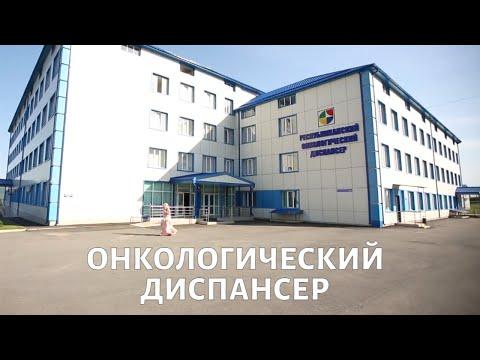 Клиники России. Республиканский