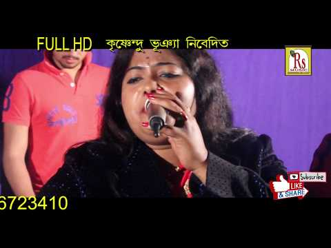 MOUSUMI NAAM || মৌসুমী নাম || Heart touching Song || Mousumi Debnath || RS MUSIC || 2018 baul song