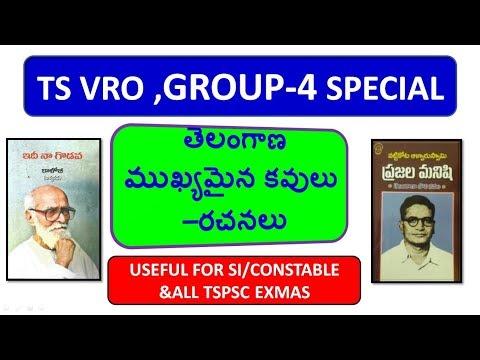 తెలంగాణ ముఖ్యమైన కవులు –రచనలు PART-1 |TELANGANA KAVULU-RACHANALU|TSPSC /VRO/SI/CONSTABLE