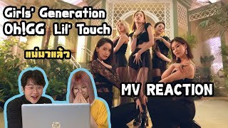Girls' Generation-Oh!GG Lil' Touch MV REACTION | NUGIRL TV