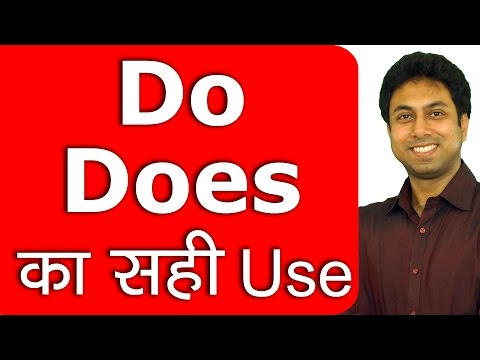 Do, Does का सही Use | How to Use Do and Does - Learn English Grammar Tenses in Hindi | Awal