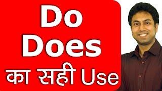 हिन्दी द्वारा सीखो Do Does का सही इस्तेमाल. Learn Use of Do and Doe...