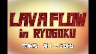 プロレスリングガンジュ「LAVA FLOW in RYOUGOKU」前半【ファイプロ】