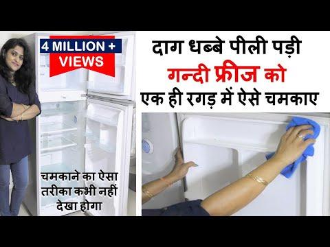 पीली पड़ी गन्दी फ्रीज को एकही बारमें चमकाए Fridge Cleaning | how to clean fridge | Deep clean Fridge