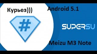 SuperSu Android 5.1 Flyme 5.1.11.0G Meizu M3 Note
