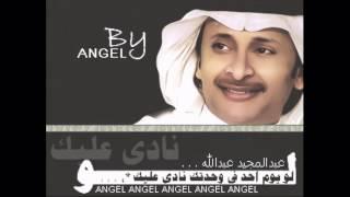 لو يوم احد عبدالمجيد عبدالله