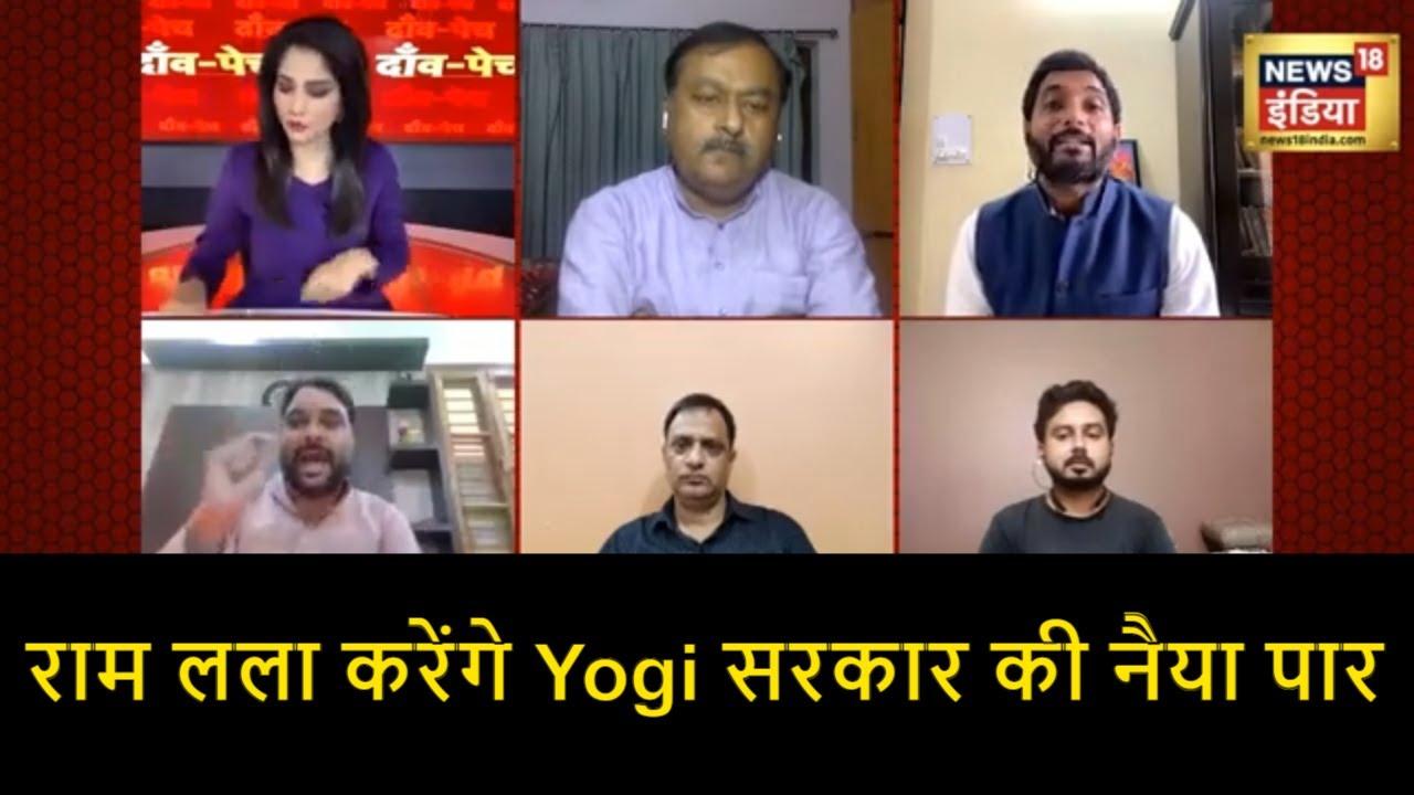 राम लला करेंगे Yogi सरकार की नैया पार । UP Assembly Election 2022। RAM MANDIR। BJP