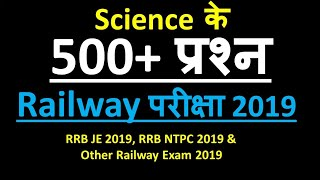 Science (विज्ञान) के 500 से ज्यादा प्रश्न RRB JE, Railway NTPS 2019 & Other Railway Exam 2019 के लिए