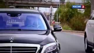 Тест драйв Mercedes Benz S Class W222 2014 (Мерседес 222)