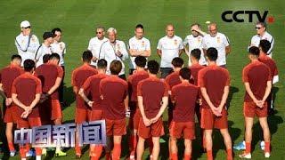 [中国新闻] 中国男足公布广州集训26人名单 | CCTV中文国际