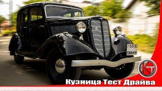 ГАЗ м1(Эмка) Автомобиль сталинских репрессий и руководства СССР