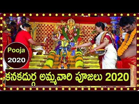 కనకదుర్గ-అమ్మవారి-పూజలు-2020-|-vijayawada-kanaka-durga-bhavani-pooja-2020-|kanaka-durga-puja