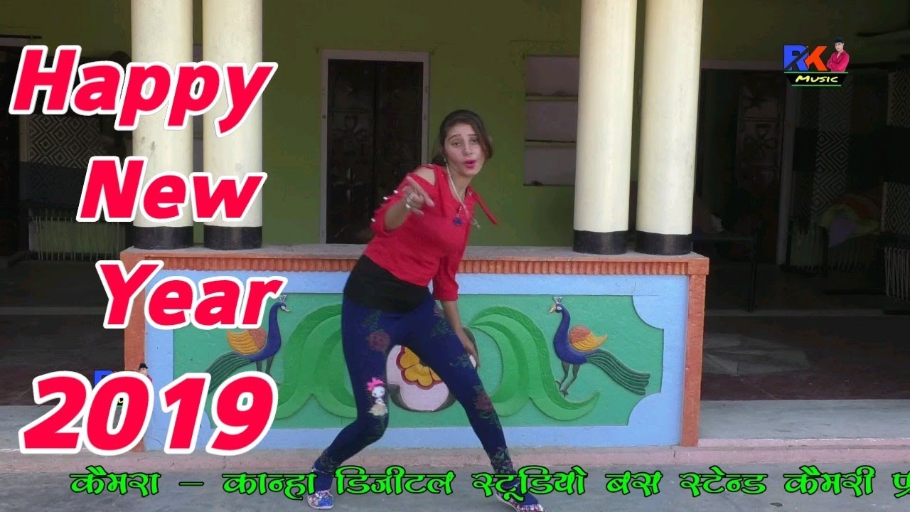 Happy New Year 2019 || छोरी लट्ठ बजवाबै गी || Ranjeet Gurjar Rasiya