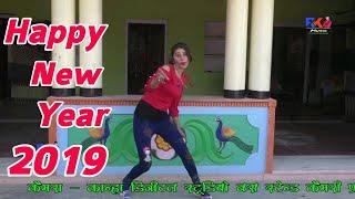 Happy New Year 2019 || छोरी लट्ठ बजवाबै गी || Ranjeet Gurjar Rasiya