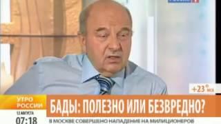 В.А. Тутельян о БАДах в программе Утро России.