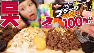 【大食い】【巨大】ブラックサンダー風!ザクザク!チョコバー!4種のBIGサイズにしたら11000kcal 超え激甘まつり!【ロシアン佐藤】【Russian Sato】