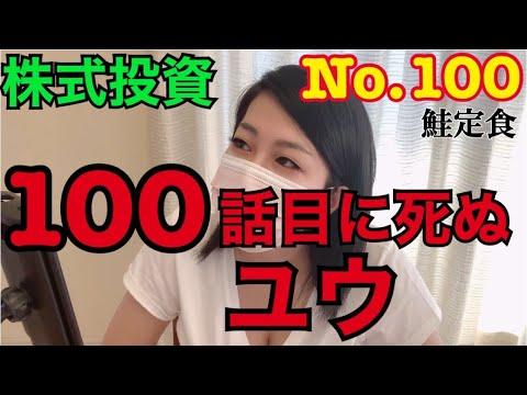 【100話目に死ぬユウ】株式投資No.100