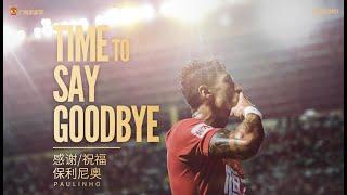 珍藏!保利尼奥中超61球全记录!Paulinho All 61 Chinese Super League Goal!