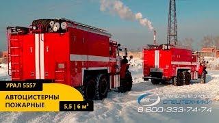Производство Спецтехники Автоцистерн и 5557 Заводских | шасси автомобиля