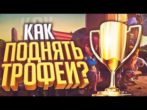 Игра Clash Royale на ПК играть онлайн бесплатно