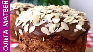 Шоколадный Кулич на Пасху НЕРЕАЛЬНО ВКУСНО!!! | Chocolate Easter Bread Recipe, English Subtitles