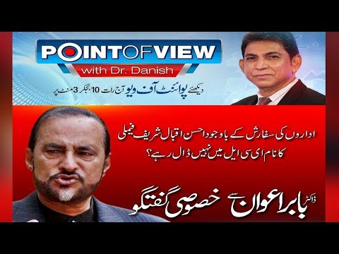 Exclusive talk with Dr Babar Awan | Point of View | 16 March 2018 | 24 News HD