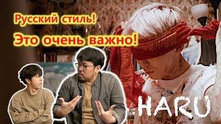 Корейские музыканты смотрят клипы русских музыкальных клипов!! [ HARU - Не руинь тишину ] Юрий Пак